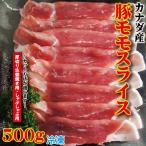 カナダ産豚モモスライス 500g 冷凍 厚切り生姜焼き用・しゃぶしゃぶ用 カット方法が選べます 100g当99.8円+税 豚もも 豚肉 焼肉 豚しゃぶ cut