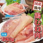 480g国産鶏むね肉ムネ肉冷凍品 男しゃく100g当63.7円+税 胸肉 鶏肉 グラム調整の為...