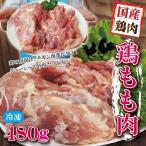 480g国産鶏もも肉モモ肉冷凍品 男しゃく100g当97.7円+税 モモ肉 鶏肉 グラム調整の為複数ブロックあり