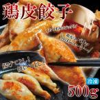 鶏皮ぎょうざ500g冷凍品パリッとジューシー肉汁たっぷり餃子 男しゃく1個当49.9円+税 中華 点心 鶏肉 おかず マルハニチロ