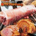 豚バラ糸巻チャーシュー用ブロック800g冷凍 ばら 焼豚 煮込み ベリーロール 角煮用 渦巻き 業務用