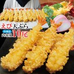 えび天ぷらブラックタイガー50g×10尾入 冷凍品 海老てんぷら そば 業務用