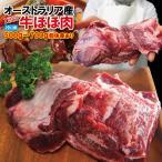 オーストラリア産 牛ほほ肉冷凍品 1頭分約500g〜700g個体差あり 煮込み ホホ肉 ツラミ 頬肉 チークミート 牛すじ