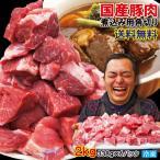 送料無料 国産豚肉煮込み用・カレー用角切り肉 冷凍2kg  338g×6パック 2セット以上ご購入でおまけ付き 豚バラ 豚ロース