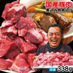 国産豚肉煮込み用・カレー用角切り肉 冷凍 338g 男しゃく 100g当119.8円+税 豚バラ 豚ロース