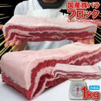 国産 豚バラ肉 ブロック冷凍 1kg ばら チャーシュー用 角煮 業務用