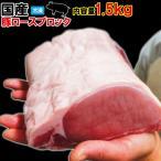 国産 豚ロース1.5kgブロック冷凍 男しゃく100g当