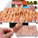送料無料 50本入 タイ産鶏もも肉串 生肉冷凍 味付けなし 男しゃく1本当49円+税 焼鳥 串 やきとり 国産に負けない旨さ 焼肉 もも 焼き鳥