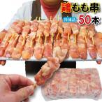 50本入 タイ産鶏もも肉串 生肉冷凍 味付けなし 男しゃく1本当43円+税 焼鳥 串 やきとり 国産に負けない旨さ 焼肉 もも 焼き鳥