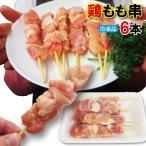 6本入 タイ産鶏もも肉串 生肉冷凍 味付けなし 男しゃく1本当59円+税 焼鳥 串 やきとり 国産に負けない旨さ 焼肉 もも 焼き鳥