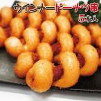 ウインナードーナツ串 冷凍 5本入 約55g×5本 おやつ ソーセージ パン