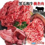 黒毛和牛100%ひき肉350g 冷凍パラパラミンチではありません ひきにく 挽き肉 ミンチ