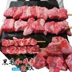 黒毛和牛 牛串100g×2本入冷凍 バーベキュー 串焼 焼鳥 やきとり 業務用にも最適