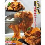 送料無料 国産豚肉ごろゴロ不揃い煮込み焼豚チャーシュー専用タレ付き900g 300g×3パック 2セット以上ご購入でおまけ付き