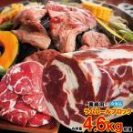 ラムロールブロック冷凍約4.6kg業務用 成吉思汗 北海道の味 焼肉