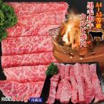 黒毛和牛A4からA5等級霜降りカルビ500g冷蔵 国産 牛肉 焼肉