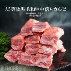 数量限定 常陸牛A5等級中落ちカルビ冷凍500g 希少部位 松阪 黒毛和牛 国産牛 サーロイン カルビ