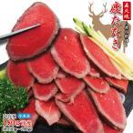 鹿肉刺身たたき生食用約180gブロック冷凍 刺し身 生食 珍味