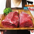 オーストラリア・アメリカ産牛すね肉1kg冷凍煮込み用  牛肉 スネ肉 チマキ ハバキ カレー 国産牛肉にも負けない