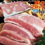 豚トロとろブロック1kg冷凍アメリカ・カナダ産 霜降り 業務用 カルビ 焼肉用