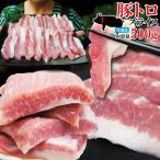 素材そのまま豚とろトロカルビ用500g冷凍アメリカ・カナダ産 霜降り 焼肉 国産に負けない