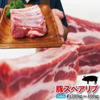 豚スペアリブブロック冷凍300g以上 カナダ・アメリカ産 バックリブ 骨付き肉