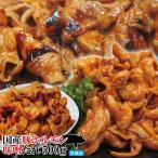 特製みそだれ味国産豚ホルモン500g冷凍 焼肉やもつ鍋に最適 もつ 大腸 味噌