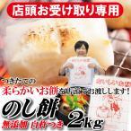 店頭受取専用 のし餅 杵つきのもち1枚当2kg 一等米使用 お餅 餅 一升餅 訳ありではない 切り餅