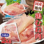 国産鶏むね肉2K入り詰め 100g当44.9円+税  当注文
