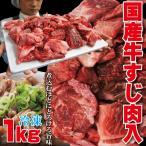 雅虎商城 - 国産牛すじ入 1Kg お肉たっぷり 煮込み・カレー用