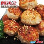 肉だんご大粒5個入 約225g 冷凍 国産鶏肉使用 肉団子 そうざい