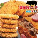 大判ビッグ 国産豚メンチ生パン粉付け 4個入冷凍1個当たり約100g めんち 揚げ物 国内製造 名物