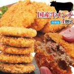 大判ビック国産牛メンチ生パン粉付け 4個入冷凍1個当たり約100g めんち 揚げ物 国内製造 名物