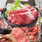 電子レンジ簡単調理 肉盛り黒毛和牛すき焼き鍋焼きうどん風1人前冷凍 霜降り なべ そうざい 1人用 野菜