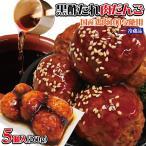 黒酢ソース大粒肉だんご 5個入(260g)冷蔵品 国産鶏肉使用  肉団子 そうざい