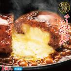 チーズ入り生ハンバーグ 130g×1個 国産牛豚使用 冷凍 ステーキ 焼肉 黒毛 国産牛肉 国産豚肉