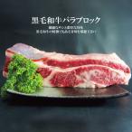 国産牛黒毛和牛バラブロック1kg冷凍 うす切りカットできます。牛丼やすき焼きやシチュー用や煮込み料理に最適 お取り寄せグルメ