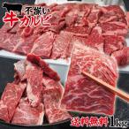 送料無料 お得用焼肉牛肉カルビ不揃い訳あり1kg冷凍 2セット以上購入でさらに500g増量 焼肉 霜降り