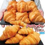 クロワッサン約19g×10個冷凍テーブルマーク 業務用 パン