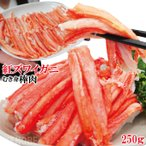 生食用 訳あり細目サイズ紅ずわいかに250g冷凍 ずわいがに カニ 鍋 サラダ カニカマ かにすき すしネタ 蟹