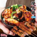 自家製プリプリ焼鳥丼セット4人前500g入 冷凍品  便利な小分けタイプ 国産鶏肉に負けない味わい やきとり 炭火焼き