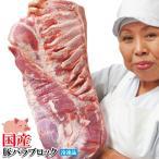 国産小さい豚バラブロック1枚2.5kg冷凍 男しゃく100g当149.9円+税ばら ベーコン用 カルビ 三枚肉 角煮 スモーク