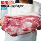 国産小さい豚肩ロースブロック1本もの1.2kg冷凍 チャーシュー 焼豚用 生姜焼き 業務用 煮込み スモーク