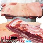 皮付き豚バラブロック1kg冷凍 手にはいらない希少3枚肉 角煮や東坡肉 サムギョプサル 国産に負けない味わい ばら ベーコン