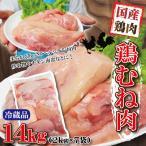 送料無料 国産鶏むね肉2Kgx7袋 計14kg 100g当42.9円+税 冷蔵 超お買い得 当注文