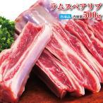 骨付き仔羊肉ラムスペアリブ標準500g冷凍 約16ピース ジンギスカン 500g以下になる場合があります 仔羊