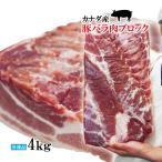 腹肉 - イタリア産ホエ-豚バラ肉ブロック 4Kg 赤身が多いのが特徴