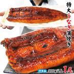 特大うなぎ蒲焼き300g以上冷凍 中国産 土用の丑の日 国産に負けない肉厚 鰻重