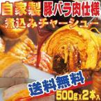 送料無料とろとろ旨いバラチャーシュー自家製煮込 500gX2本入たれ付 ラーメン焼豚