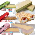 限定販売業務用デザート選べる4種類